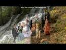 """«Наше весілля!!!» под музыку гурт """"Наша Забава"""" - Моя кохана. Picrolla"""